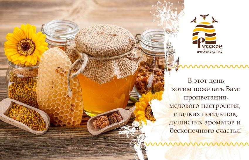 Поздравления с праздником пчеловода 36
